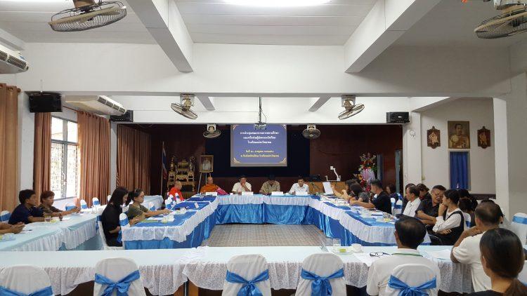 การประชุมคณะกรรมการสถานศึกษาขั้นพื้นฐานและเครือข่ายผู้ปกครอง