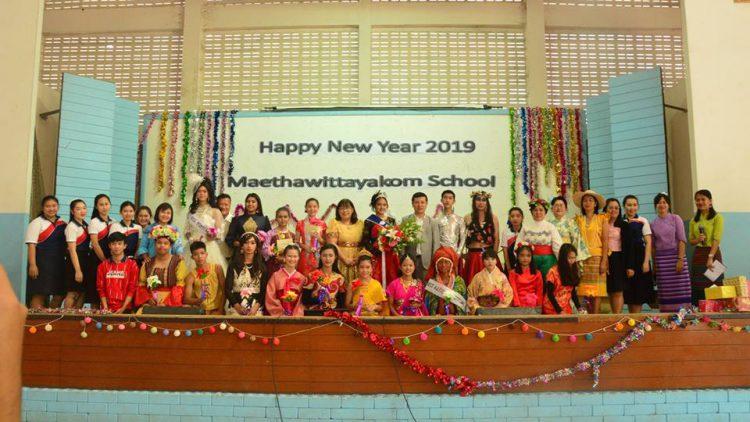กิจกรรมวันปีใหม่และการประกวด Miss International Maetha 2018