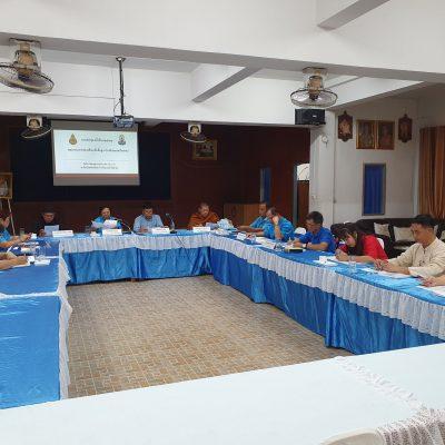 การประชุมคณะกรรมการสถานศึกษาขั้นพื้นฐาน