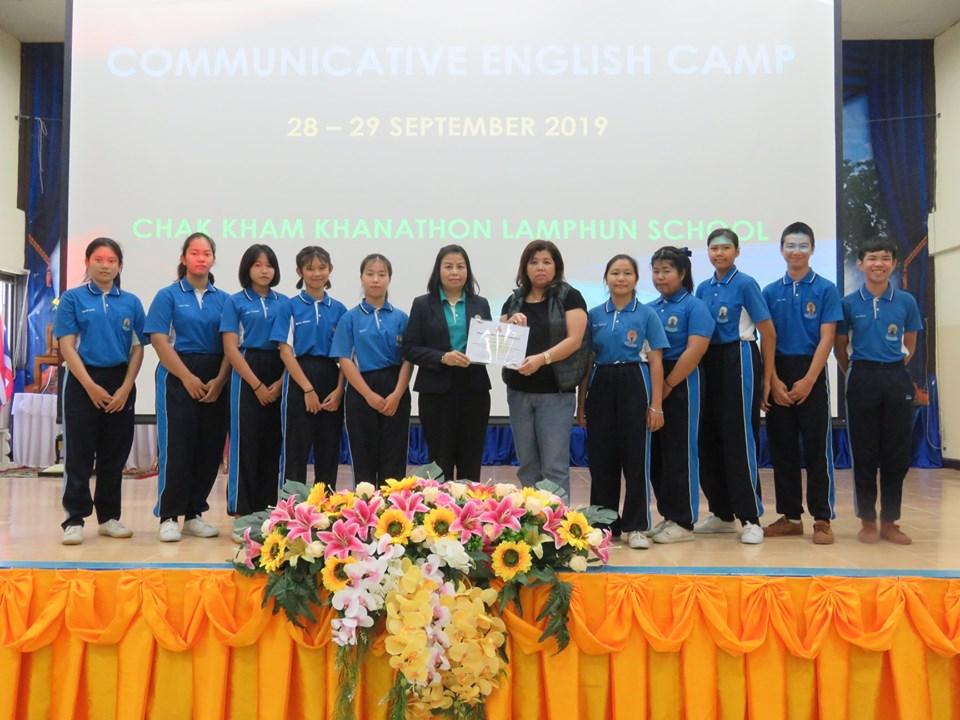 ค่ายภาษาอังกฤษเพื่อการสื่อสารสำหรับนักเรียน