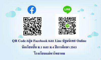 QR code กลุ่มปฐมนิเทศ Online นักเรียนชั้นม.1 และม.4 ปีการศึกษา 2563