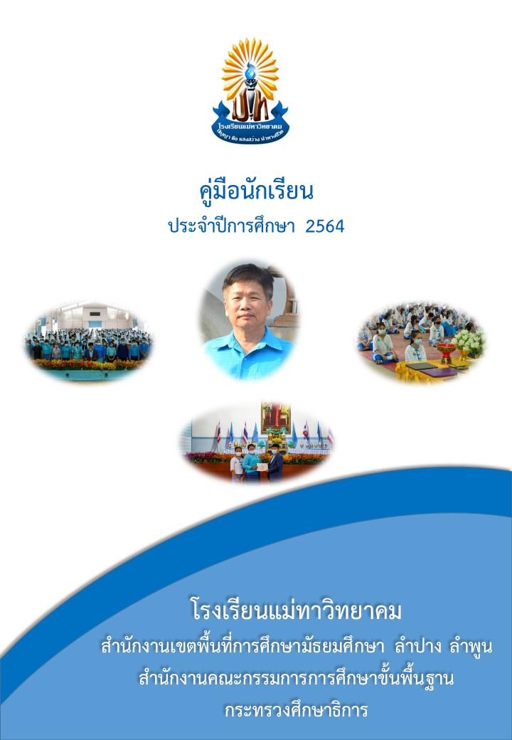คู่มือนักเรียน 2564