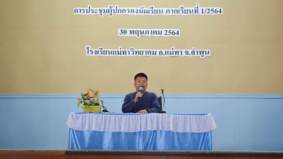 ประชุมผู้ปกครองนักเรียนภาคเรียนที่ 1 ปีการศึกษา 2564